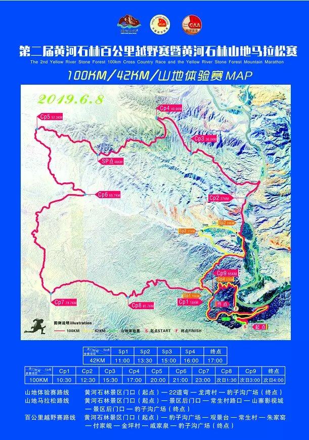 第二届黄河石林百公里越野赛暨山地马拉松赛6月8日开跑 赛事奖牌、路线图正式公布