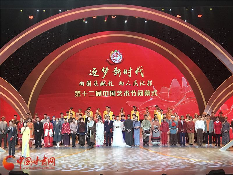 喜讯!甘肃在第十二届中国艺术节上荣获两个奖项、一项入围决赛