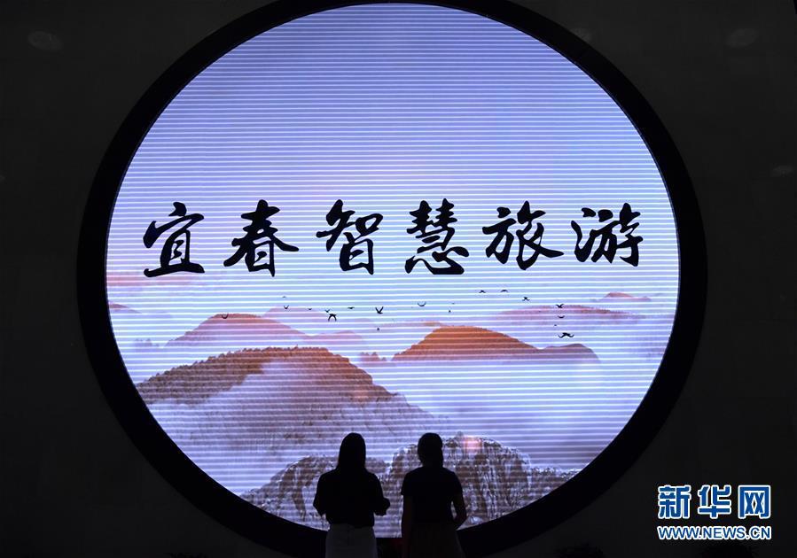 (社会)(2)江西宜春:智慧游 新体验