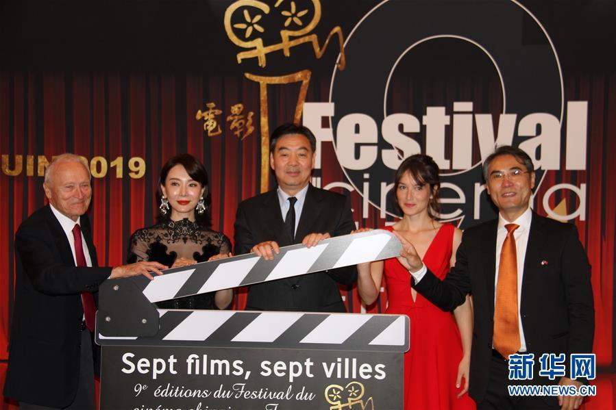 (XHDW·图文互动)(1)第九届法国中国电影节在巴黎开幕