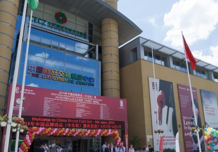 中国品牌商品(中东欧)展在布达佩斯举行
