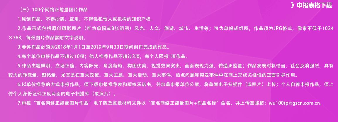 """2019甘肃省""""五个一百""""网络正能量文字作品有奖征集开始了!"""