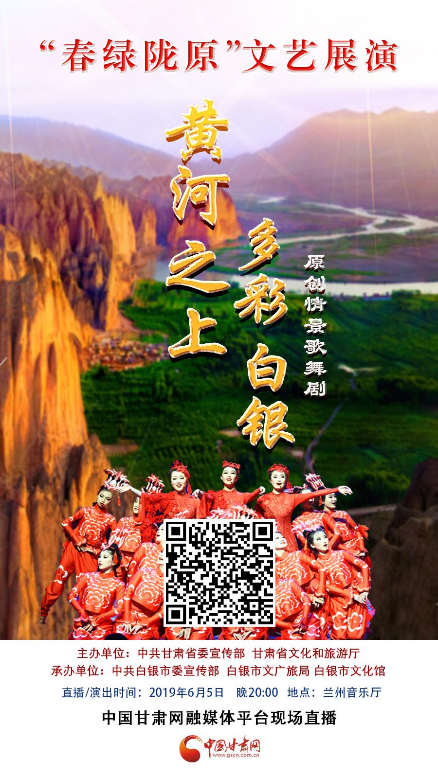 """【中国甘肃网-现场直播】""""春绿陇原""""《黄河之上·多彩白银》"""