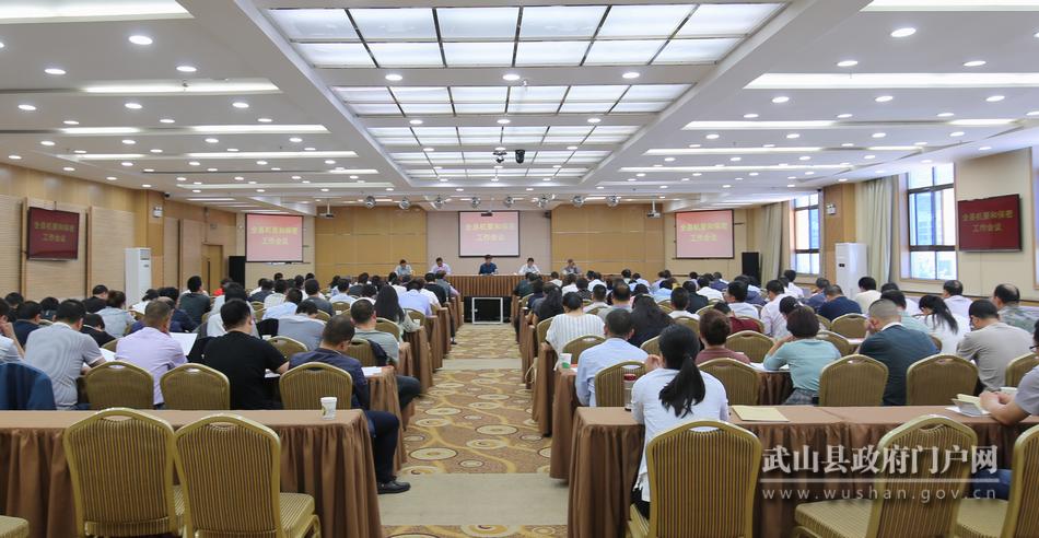 武山县召开机要和保密工作会议