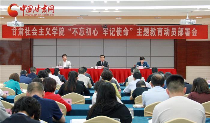 """甘肃社会主义学院部署开展""""不忘初心、牢记使命""""主题教育(图)"""