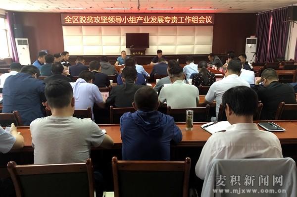 麦积区召开脱贫攻坚领导小组产业发展专责工作组会议