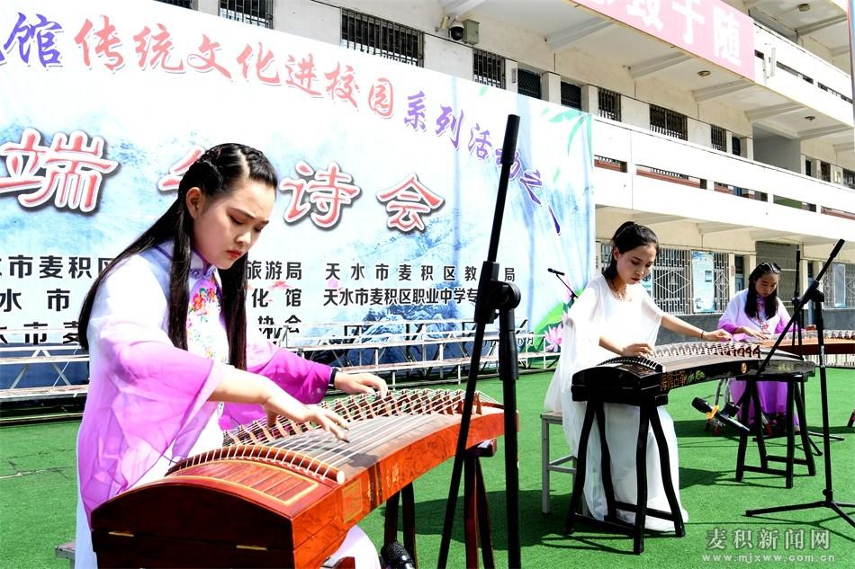 麦积区传统文化进校园活动暨端午诗会浓情上演