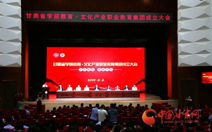 甘肃省学前教育和文化产业职教集团成立大会在兰举行