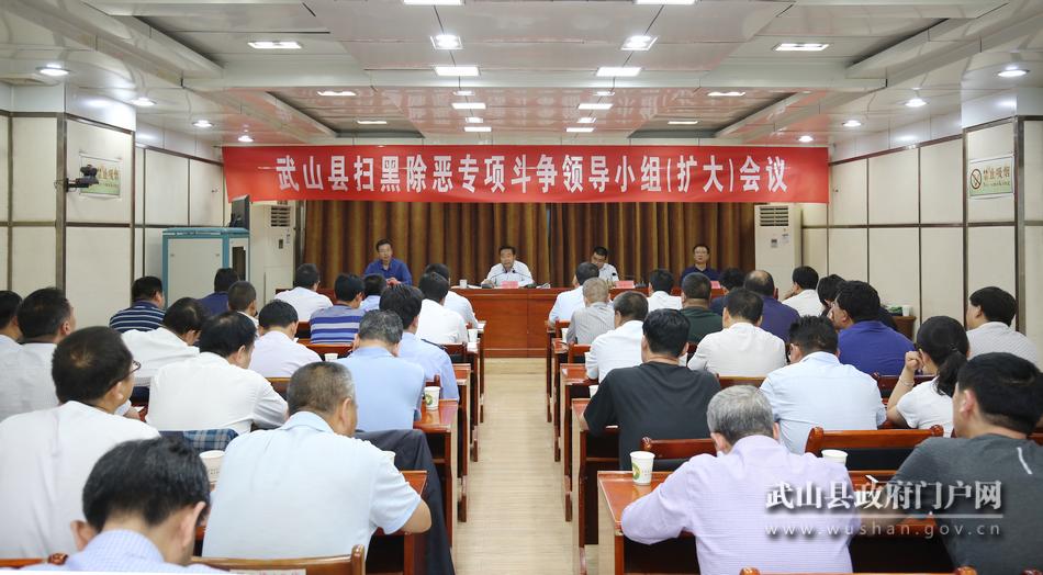 武山县召开扫黑除恶专项斗争领导小组(扩大)会议