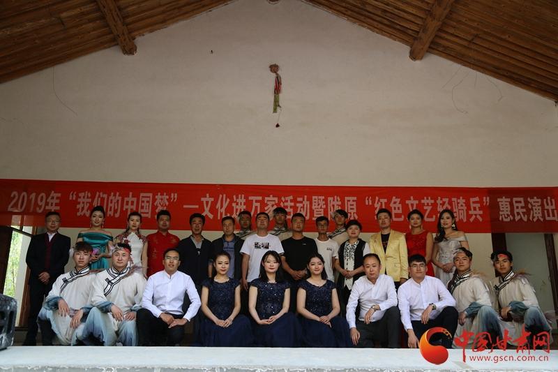 4月27日甘肃省歌舞剧院赴陇南礼县江口镇店门村文艺演出