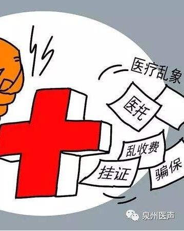 甘肃7部门联合行动规范医疗市场