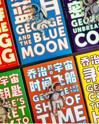 史蒂芬·霍金与女儿合著科普作品《乔治的宇宙》引进出版