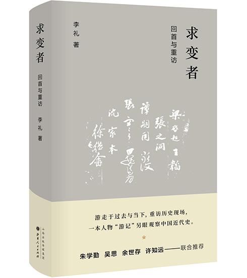 《求变者:回首与重访》:另眼观察中国近代史
