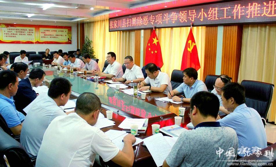 张家川全民动员全员参与打好扫黑除恶人民战争(图)