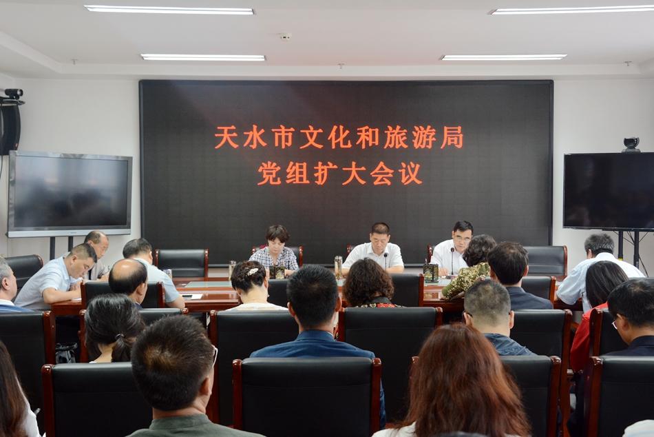 天水市文化和旅游局召开党组扩大会议 专题部署扫黑除恶专项斗争工作