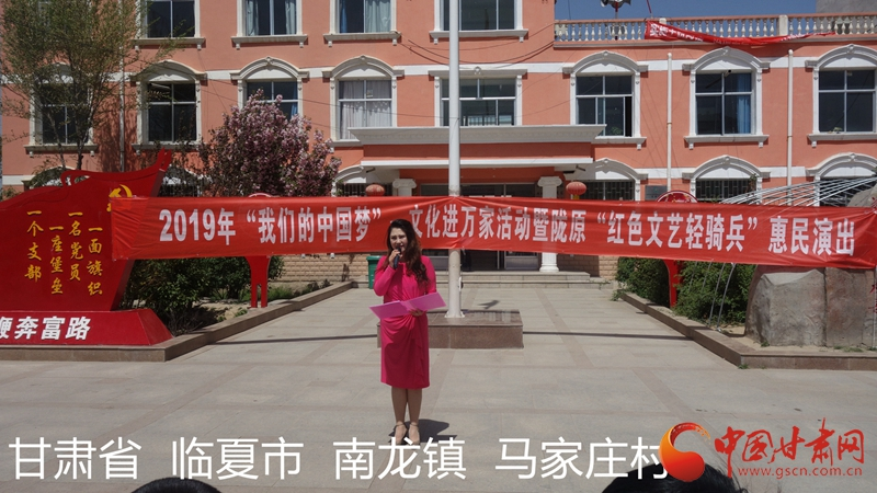4月25日甘肃省话剧院赴临夏市南龙镇马家庄村开展文艺演出