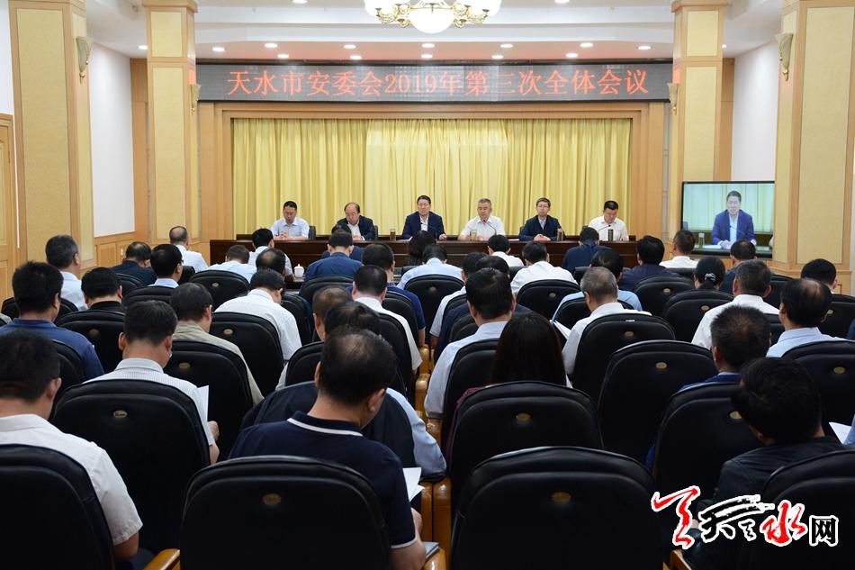天水市安委会召开2019年第三次全体(扩大)会议