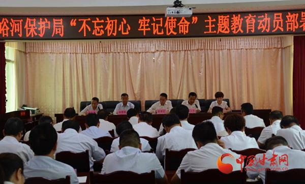 """博峪河省级自然保护区召开""""不忘初心、牢记使命""""主题教育动员部署会"""