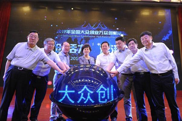 甘肃省2019年全国大众创业万众创新活动周启动