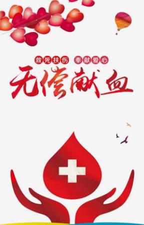 """甘肃省表彰无偿献血先进单位和个人,一位获奖者感言——""""每一次献血都是给生命的礼物"""""""