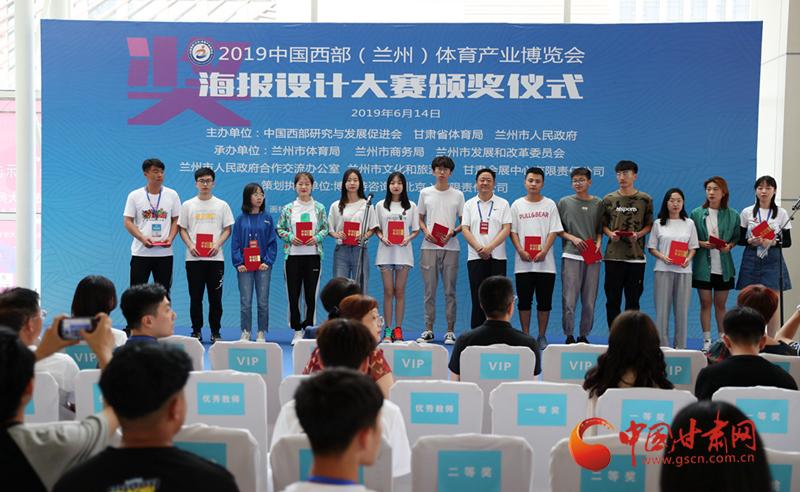 2019中国西部(兰州)体育产业博览会海报设计大赛颁奖仪式举行