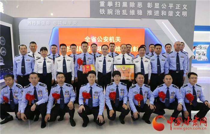 甘肃省公安厅表彰奖励扫黑除恶专项斗争成绩突出集体和个人(图)