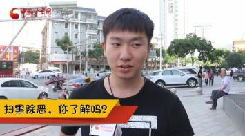 【小陇随便侃】关于扫黑除恶,他们这样说(视频)