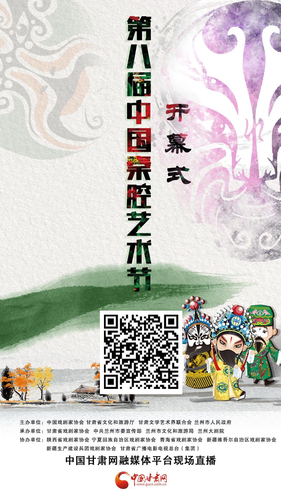 【中国甘肃网-现场直播】第八届中国秦腔艺术节开幕式