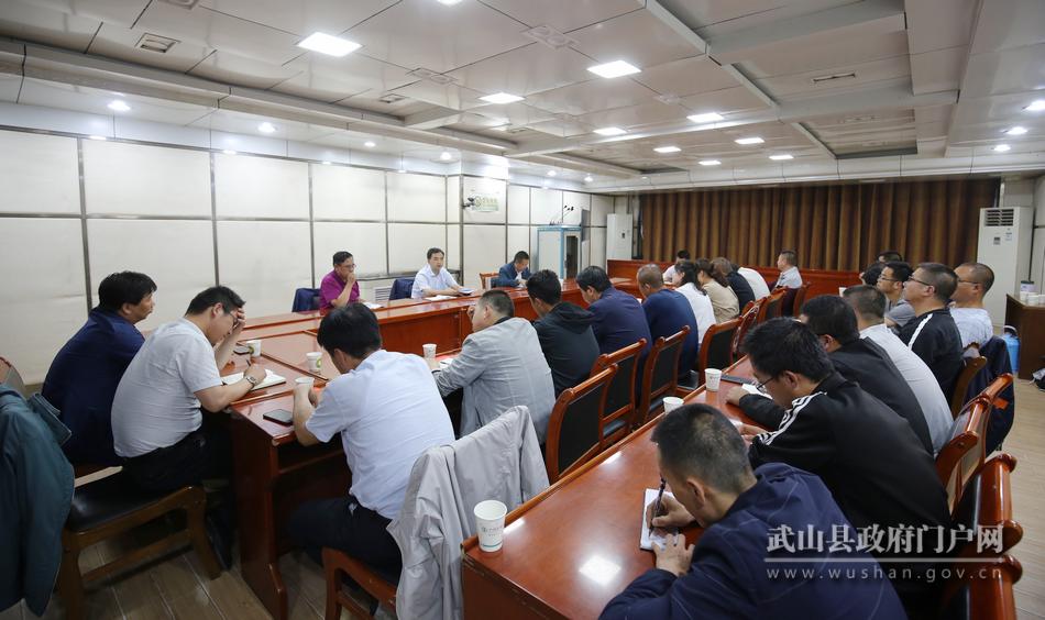 武山县召开农村人居环境整治工作推进会议