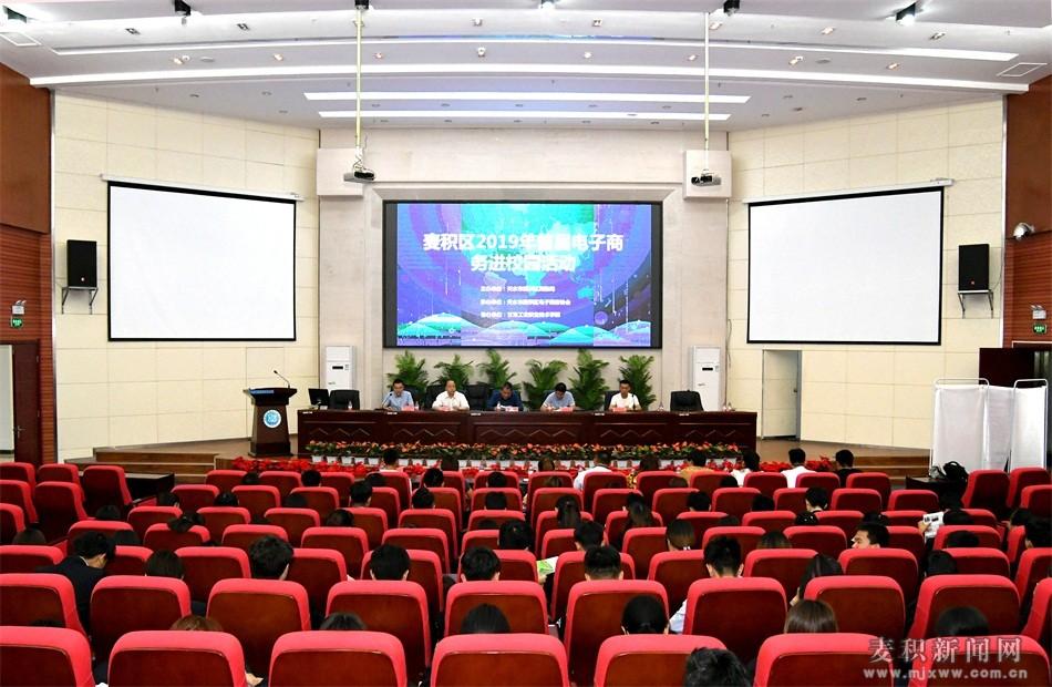 麦积区举行首届电子商务企业家进校园宣讲活动