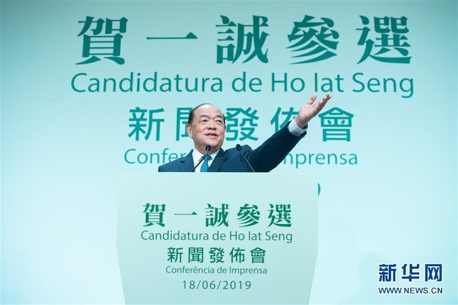(XHDW·图文互动)(1)贺一诚宣布正式决定参选澳门特别行政区第五任行政长官