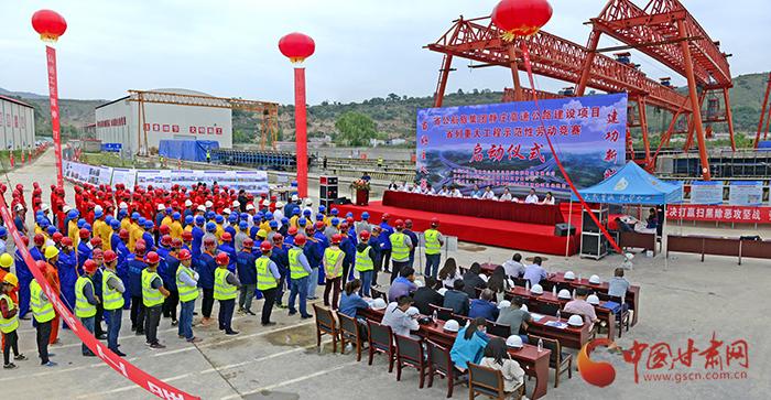 甘肃公航旅集团静庄高速公路建设项目示范性劳动竞赛活动启动(图)