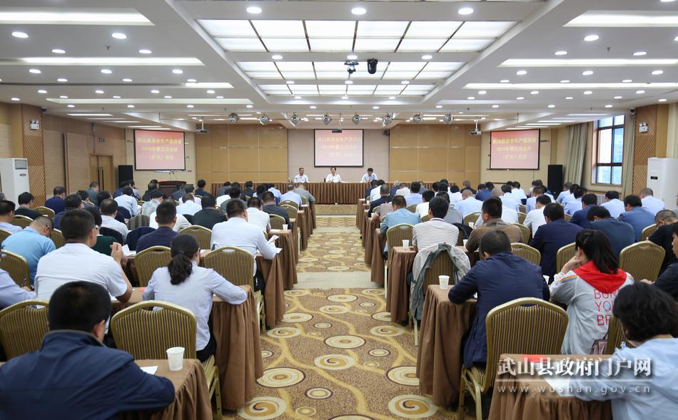 武山县安全生产委员会召开2019年第三次全体(扩大)会议