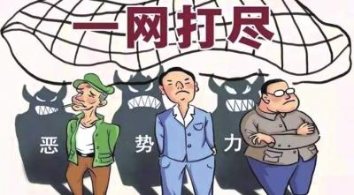 甘肃省检察院公布六起典型涉黑涉恶案件 中央扫黑除恶第19督导组重点督办80件涉黑涉恶案件77件已全部提起公诉