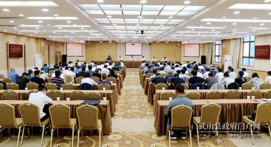 武山县召开生态环境保护工作会议