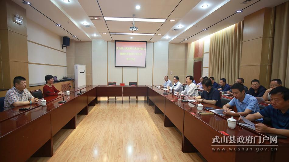 武山县与中科云健康科技有限公司举行合作签约仪式