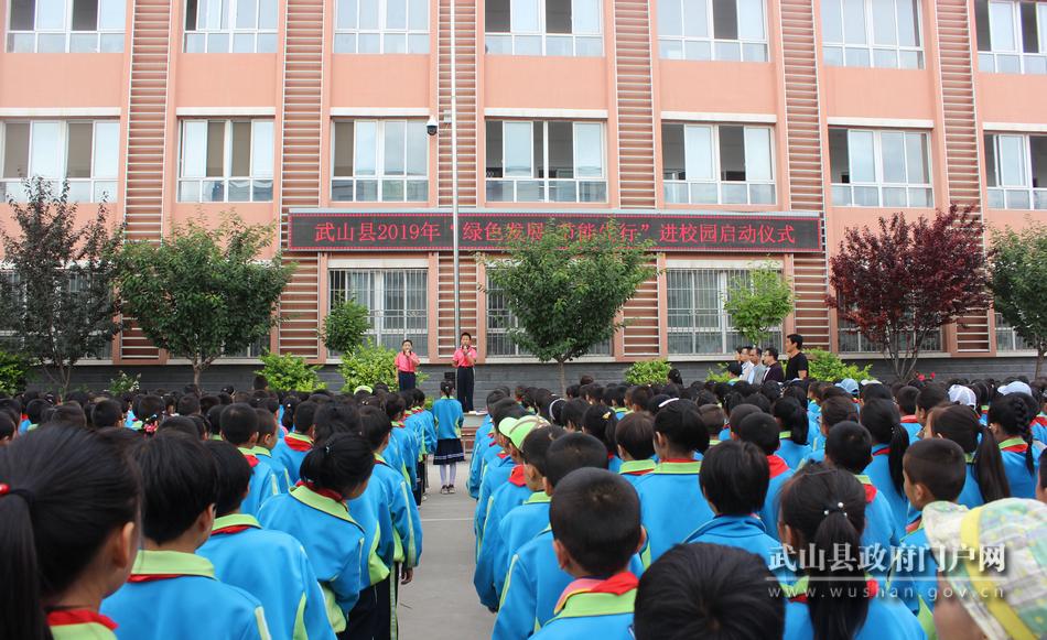 """武山县开展2019年""""绿色发展 节能先行"""" 节能宣传进校园活动"""