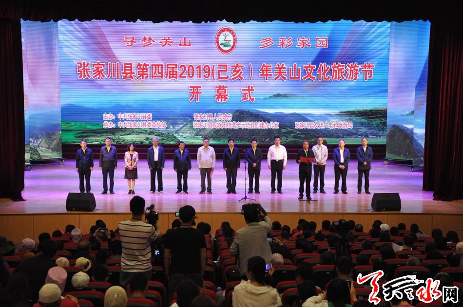 张家川县第四届2019(己亥)年关山文化旅游节开幕
