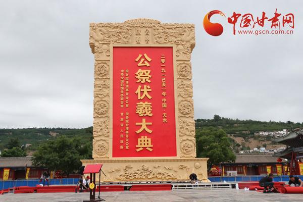 6月22日中国甘肃网与您相约2019公祭伏羲大典(组图)