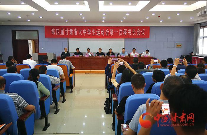 甘肃省第四届大学生运动会将于7月在河西学院举行
