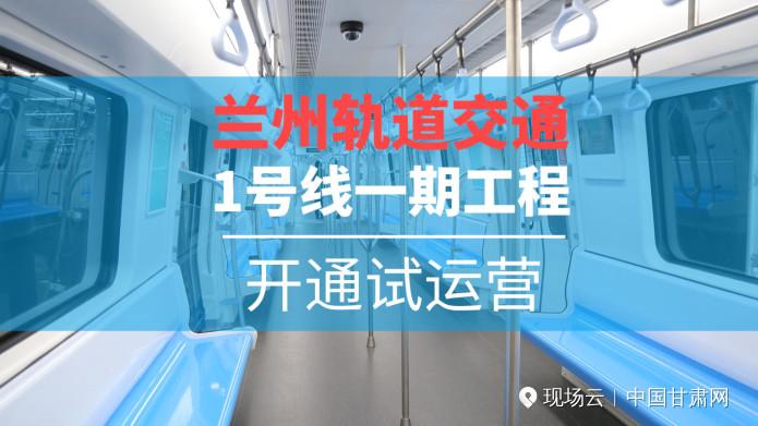 【中国甘肃网-现场直播】兰州地铁1号线开通运营进行时