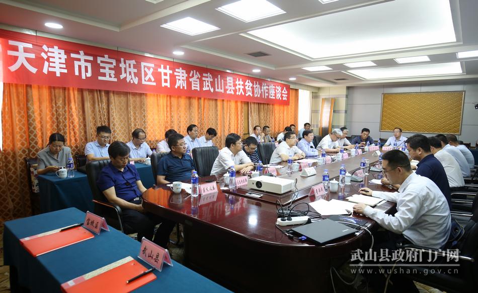天津市宝坻区与武山县扶贫协作座谈会召开