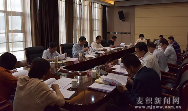 张智明主持召开麦积区委编委2019年第一次会议