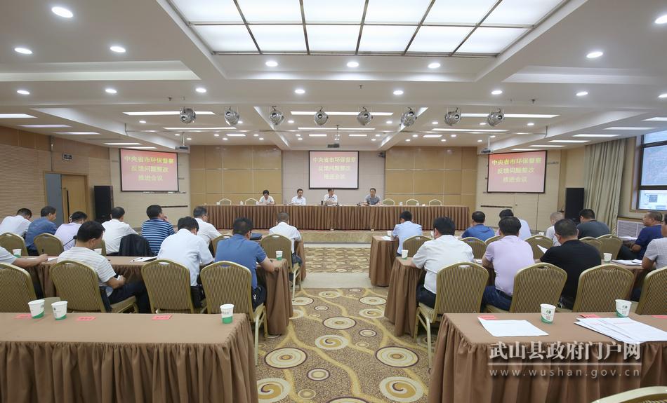 武山县召开中央省市环保督察反馈问题整改推进会议