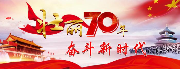 【甘肃五个一百网络正能量专题·系列展播(4)】壮丽70年 奋斗新时代