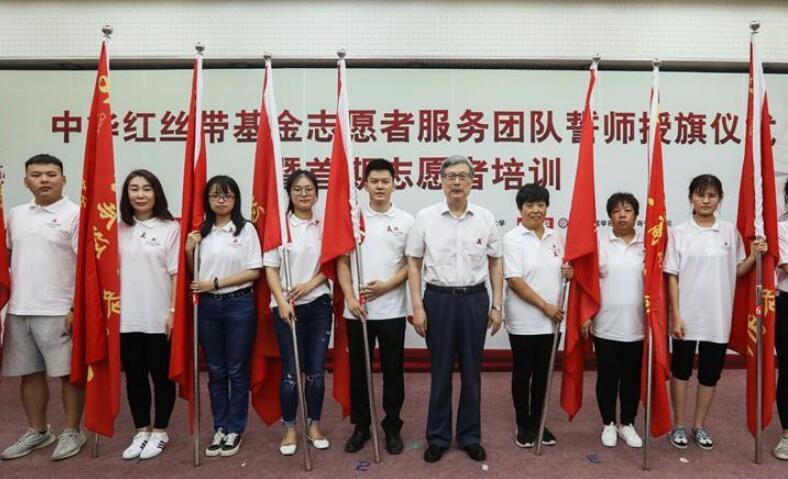 中华红丝带基金志愿者服务团队誓师授旗仪式在京举行