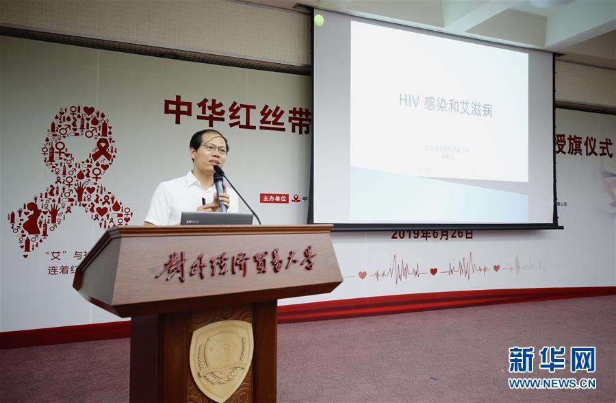 (健康)(1)中华红丝带基金志愿者服务团队誓师授旗仪式在京举行