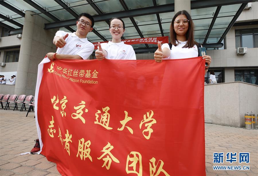 (健康)(2)中华红丝带基金志愿者服务团队誓师授旗仪式在京举行