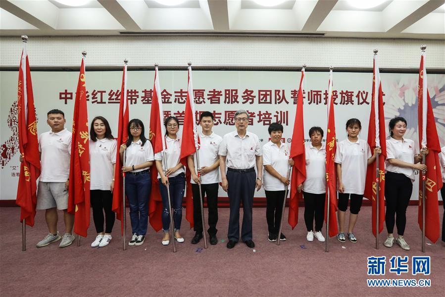 (健康)(3)中华红丝带基金志愿者服务团队誓师授旗仪式在京举行