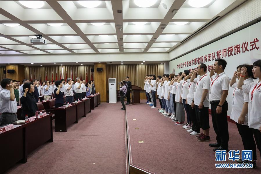 (健康)(4)中华红丝带基金志愿者服务团队誓师授旗仪式在京举行